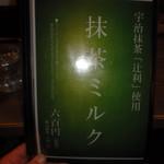 宮の森珈琲 - メニュー