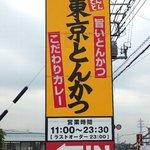 東京とんかつ -