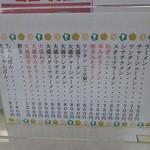 一九ラーメン いち里 - ラーメンは550円~。替玉は120円。