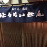81174237 - 池田屋店頭