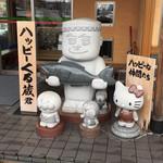 くるくる寿司 ほがらか亭 - 入り口のハッピーな仲間たち