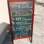 カフェ しょぱん 長良 - 看板〜