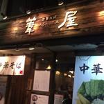 中華そば 葦屋 -