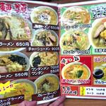 81177932 - 麺メニュー