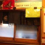 竜泉 大和田 - 配膳窓