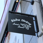 Aloha Dining Lure's Lana - 御馳走様でした☆