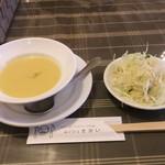 ムッシュさかい - ランチセットに付いてきたスープとサラダ