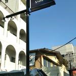 81185481 - 『Rojiura Curry SAMURAI』の看板♡