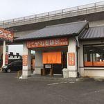 こがね製麺所 - こがね製麺所さん 店舗によってサービスやメヌーがちょいちょい違う