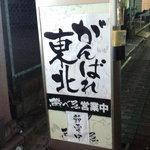 """磯べゑ - """"がんばれ東北""""の看板"""