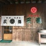 手打うどん 三徳 - 久しぶりに来たかも 三徳さん 雰囲気あるお店ですね!
