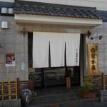 松葉鮨 本店 - 外観