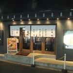 のスたOSAKA - 外観、ちょっとオシャレ(2018.1.7)