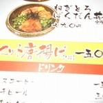 川崎銀柳街のひもの屋 - ランチメニューの一部