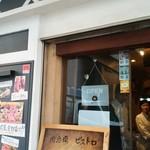 肉酒場ビストロ男前 - お店