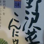 81202965 - ヤマキ@野沢菜こんにゃく