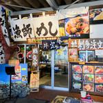 沼津港 漁師めし食堂 -