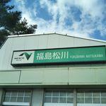 福島松川パーキングエリア(下り) - 看板