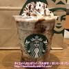 スターバックスコーヒー - ドリンク写真:バレンタインチョコホリックフラペチーノ