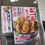 天丼てんや 羽田空港第1ターミナル店 -