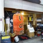 串焼き いの田 - 銘酒の箱がいっぱい