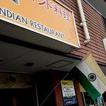 SWADISHT - インド国旗がちょっと年季入ってます★ということは…
