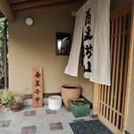 蕎麦 游山 - 店前の白暖簾とシャレた看板