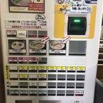 ぎょらん亭 - 券売機