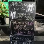洋食ビストロ Awano -
