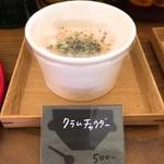純喫茶PEARL - クラムチャウダー500円