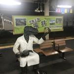 81218175 - 駅でこんな物を見かけたら、そりゃぁ、びっくりするわなぁ。(笑