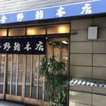 吉野鮨本店 - 大衆的な入口