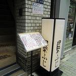 鳥ふじ - 道路際の置き看板