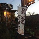 華山 - 朝定食もやっています。