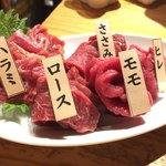 がんばれニッポン馬肉道場 馬喰ろう - 馬肉の盛り合わせ