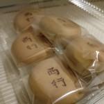新杵 - 西行饅頭5個