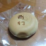 新杵 - 西行饅頭①