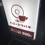 ハニーミツバチ珈琲 南森町店 - なんとごゆるり庵のすぐそば!笑