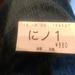 81234773 - にノ1=あご煮干し?