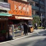 上野肉店 -