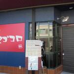 81239559 - 店舗前②こじんまりしたお店。赤い看板が目印?
