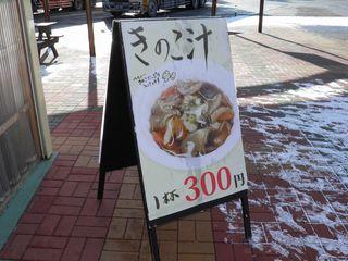 国見サービスエリア(下り線)スナックコーナー - 1杯 300円