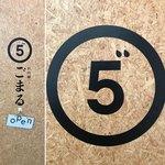 81252212 - 入口扉のごまるサイン(^^)