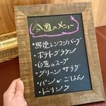 ジャム cafe 可鈴 - 2月1日(木)~4日(日)の週替わりランチ(1,050円)のメニュー