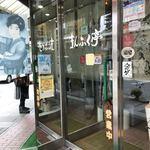 飛騨牛 まんぷく亭 - お店