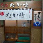 たか嶋 - 入口の様子(暖簾)