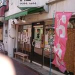 竹屋 - 店舗外。