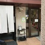 MENSHO - 入口・暖簾@2018/2