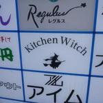 キッチン ウィッチ -
