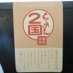 らーめん2国 - 王塚台店人気トップ10